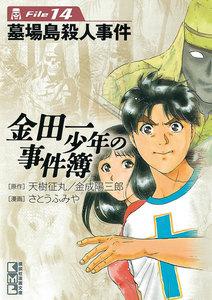 金田一少年の事件簿 (14) 墓場島殺人事件 電子書籍版