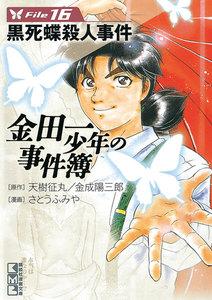 金田一少年の事件簿 (16) 黒死蝶殺人事件 電子書籍版