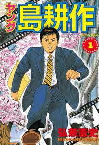 ヤング島耕作 (1) 電子書籍版