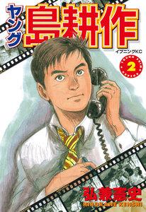 ヤング島耕作 (2) 電子書籍版