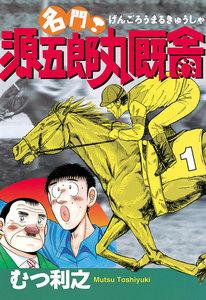 名門! 源五郎丸厩舎 (1) 電子書籍版