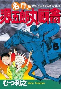名門! 源五郎丸厩舎 (5) 電子書籍版
