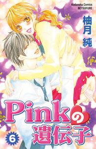 Pinkの遺伝子 6巻
