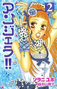 アンジェラ!! (2) 電子書籍版