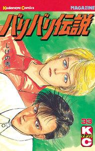 バリバリ伝説 (33) 電子書籍版
