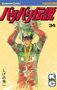 バリバリ伝説 (34) 電子書籍版