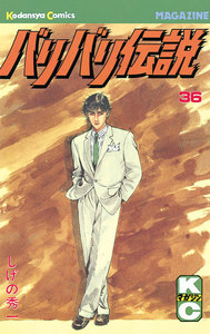 バリバリ伝説 36巻