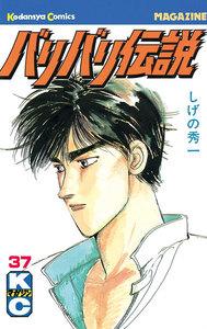 バリバリ伝説 37巻