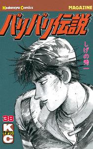 バリバリ伝説 38巻