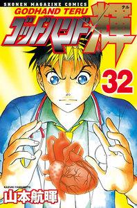 ゴッドハンド輝 (32) 電子書籍版