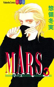 MARS 3巻