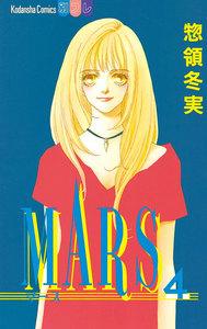 MARS (4) 電子書籍版