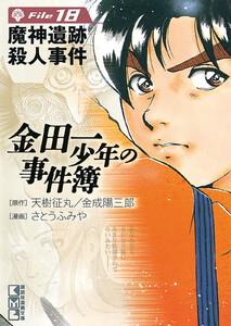 金田一少年の事件簿 (18) 魔神遺跡殺人事件