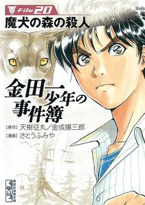 金田一少年の事件簿 (20) 魔犬の森の殺人 電子書籍版