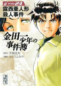 金田一少年の事件簿 (24) 露西亜人形殺人事件 電子書籍版