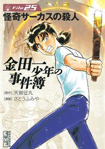金田一少年の事件簿 (25) 怪奇サーカスの殺人 電子書籍版