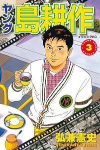 ヤング島耕作 (3) 電子書籍版