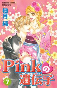 Pinkの遺伝子 7巻