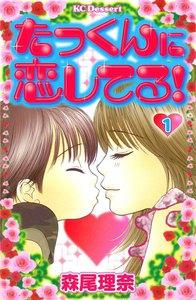たっくんに恋してる! (1) 電子書籍版