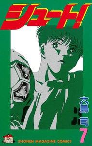 シュート! (7) 電子書籍版