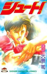 シュート! (8) 電子書籍版