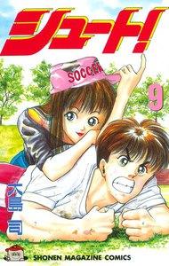 シュート! (9) 電子書籍版