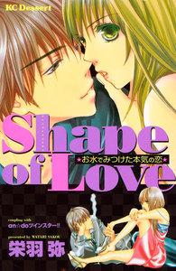 Shape of Love ~お水でみつけた本気の恋~ 電子書籍版