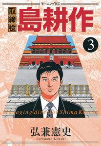 取締役島耕作 (3) 電子書籍版