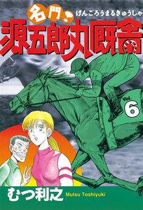 名門! 源五郎丸厩舎 (6) 電子書籍版