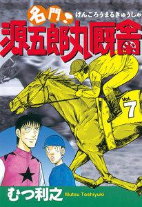 名門! 源五郎丸厩舎 (7) 電子書籍版