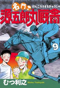 名門! 源五郎丸厩舎 (9) 電子書籍版