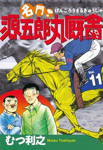 名門! 源五郎丸厩舎 (11) 電子書籍版