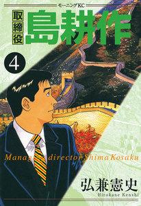 取締役島耕作 (4) 電子書籍版