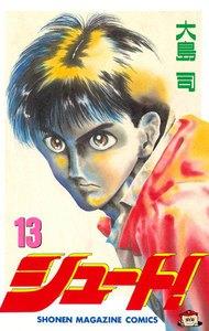 シュート! (13) 電子書籍版