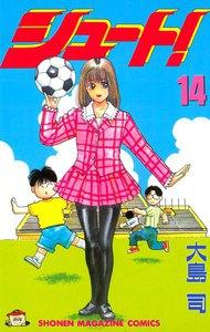 シュート! (14) 電子書籍版