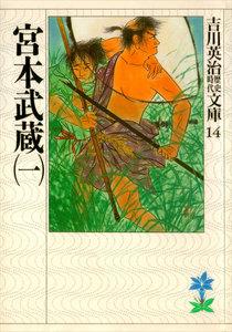 宮本武蔵 (一)