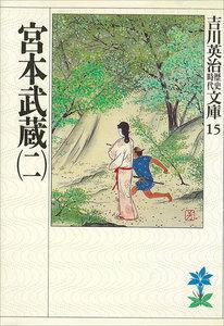 宮本武蔵 (二)