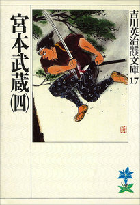 宮本武蔵 (四)
