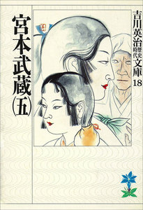 宮本武蔵 (五)