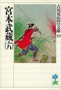 宮本武蔵 (六)