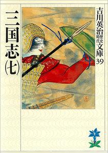 三国志 (七)