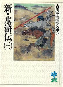 新・水滸伝 (三)