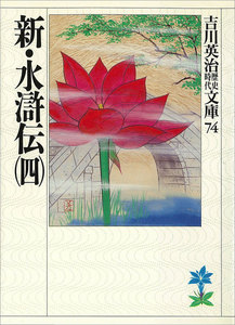 新・水滸伝 (四)
