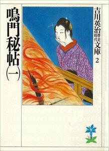 鳴門秘帖 (一)