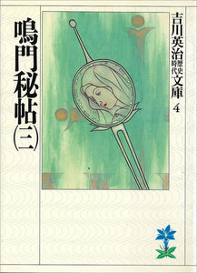 鳴門秘帖 (三)