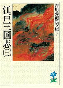 江戸三国志 (三)