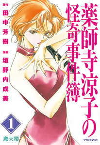 薬師寺涼子の怪奇事件簿 (1) 魔天楼 電子書籍版