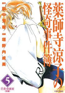 薬師寺涼子の怪奇事件簿 (5) 巴里・妖都変(後編) 電子書籍版