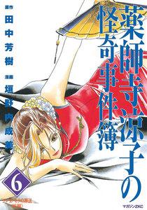 薬師寺涼子の怪奇事件簿 (6~10巻セット)