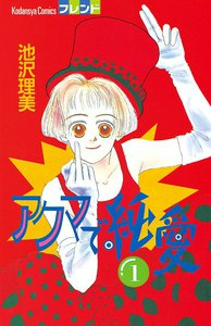 アクマで純愛 (1) 電子書籍版